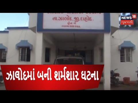 Dahod: Tuition Teacher attempts 'Rape' on student | News18 Gujarati
