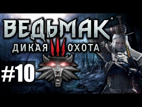 Ведьмак 3: Дикая Охота [Witcher 3] - Прохождение на русском - ч.10 - Игоша