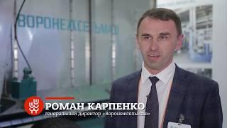 Интервью Генерального директора завода ''Воронежсельмаш'' Карпенко Р.Н. на ЮГАГРО-2018