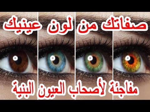 صفاتك من لون عينيك العيون البنية هي الأفضل Youtube