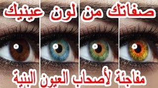 Download Video !!!! صفاتك من لون عينيك! العيون البنية هي الأفضل MP3 3GP MP4