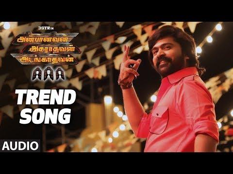 AAA Tamil Songs ►Trend Song || STR, Shriya Saran, Tamannaah, Yuvan Shankar Raja