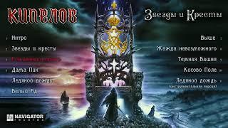 Кипелов - Звезды и Кресты (Аудио) (mp3 192)