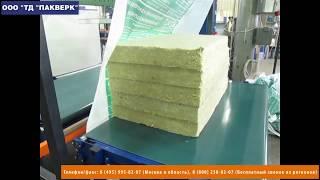 Упаковка утеплителя в термоусадочную пленку