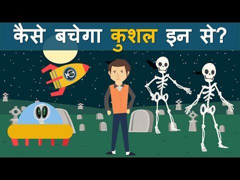 मजेदार दिमागी पहेलियाँ ( Part 6 ) | Kushal Paheliyan | Riddles in Hindi