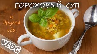 VLOG. Веганский гороховый суп и другая еда