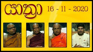 YATHRA - යාත්රා | 16 - 11 - 2020 | SIYATHA TV Thumbnail