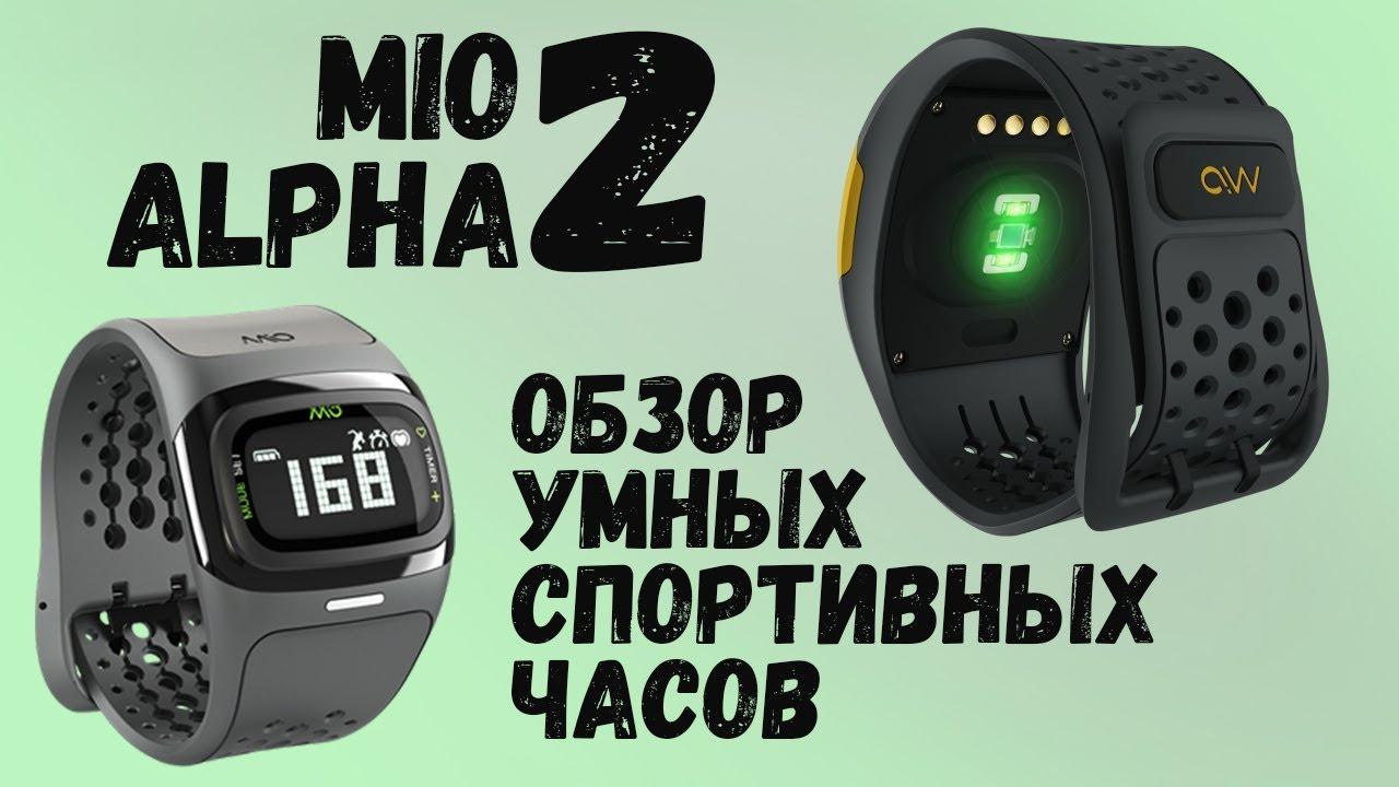mio alpha инструкция на русском