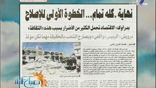 صباح البلد - أهم وآخر الأخبار فى الصحف والجرائد المصرية الأثنين 22 مايو 2017