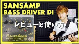 sansamp BASS DRIVERのレビューと使い方
