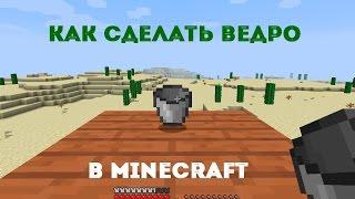 Как сделать ведро в майнкрафте(Как сделать ведро в майнкрафте, ведро в игре minecraft. Видео инструкция., 2016-03-01T20:26:05.000Z)