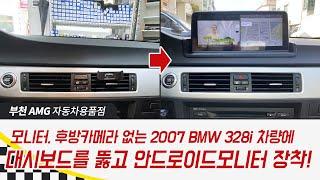 모니터, 후방카메라 없는 2007 BMW 328i E9…