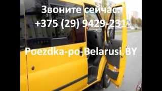 Пассажирские перевозки микроавтобусом ИП Щербо(Основанное в 2010 году, ИП Щербо А. В. предлагает услуги пассажирских перевозок микроавтобусом по Беларуси,..., 2014-06-04T14:47:55.000Z)