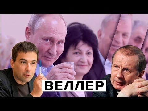 Михаил Веллер: русский