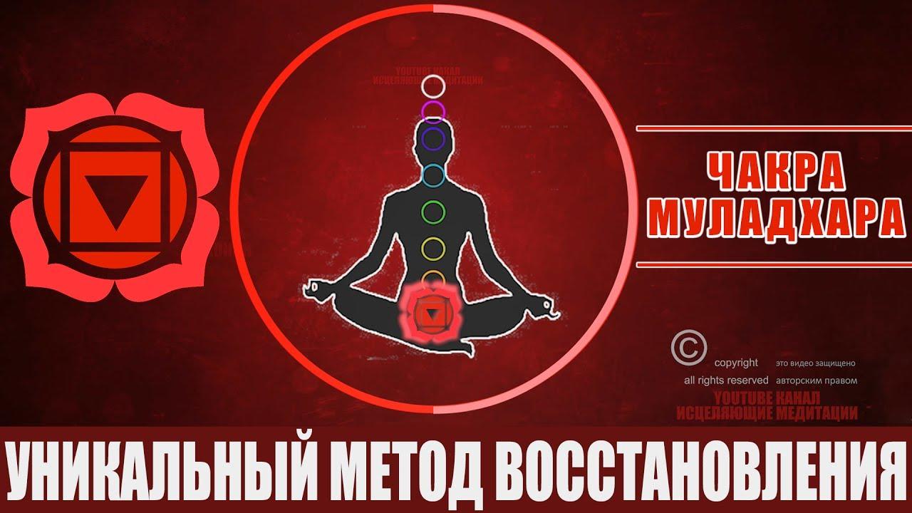 Уникальный Метод Восстановления Первой Чакры Муладхара   Как Наполнить 1 Чакру Энергией - Медитация