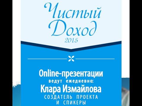 Презентация проекта Netincome 2015  Чистый Доход Webinar пассив интернет заработок