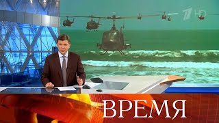 """Выпуск программы """"Время"""" в 21:00 от 12.05.2020"""