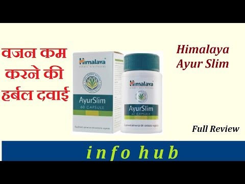 Himalaya Ayurslim Capsule: वजन घटाने की हर्बल दवाई Uses, Side Effects & How To Use Review in hindi