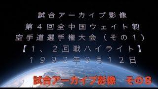 今回の動画は、1993年9月12日に宇部市武道館にて開催された、第...