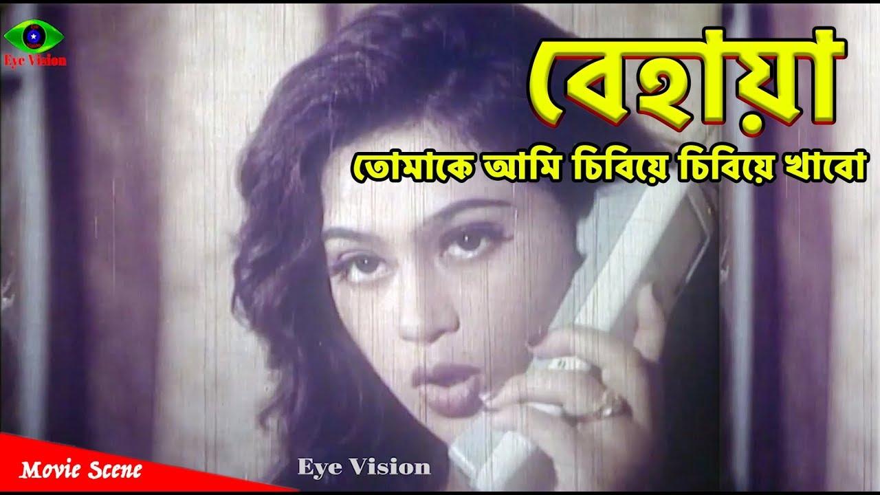 Bangla Movie Scene  Popy -6748