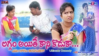 Laggam Ayithe Kani Koduka //11//Latest Telugu Short film// Maa Telangana Muchatlu