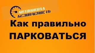 Как правильно парковаться : параллельная парковкаǀ Автошкола Безопасность, Нижний Новгород