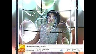 Красноярка показывает удивительное шоу мыльных пузырей