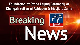 Breaking News | Stone Laying Ceremony of Khanqah Sultan ul Ashiqeen and Masjid e Zahra