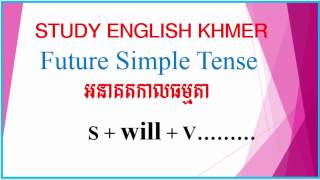 Future Simple in Khmer: អនាគតកាលធម្មតា   ជាភាសាខ្មែរ