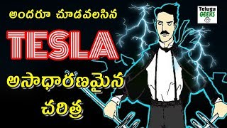 Nikola Tesla Biography in Telugu || INTERESTING FACTS ABOUT  Nikola Tesla in Telugu || Telugu Geeks