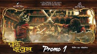 buddhu-bhutum-promo---1-bengali-version-debolina-kumar-manali-dey-studio-art