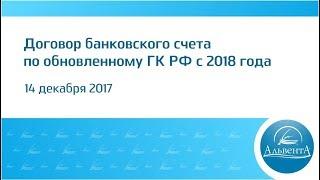 Договор банковского счета по обновленному ГК РФ с 2018 года