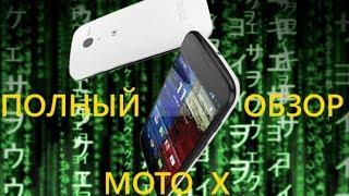 Motorola Moto X повний докладний огляд легендарного смартфона, тести, думка і відгук