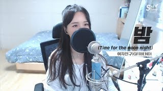 (GFRIEND) - (Time for the moon night) COVER by SAESONG