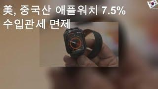 美, 중국산 애플워치 7.5% 수입관세 면제