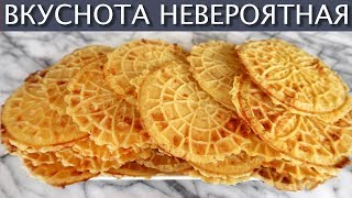 Хрустящие вафли с сыром - Как чипсы - Супер вкусный рецепт - Быстро и просто!