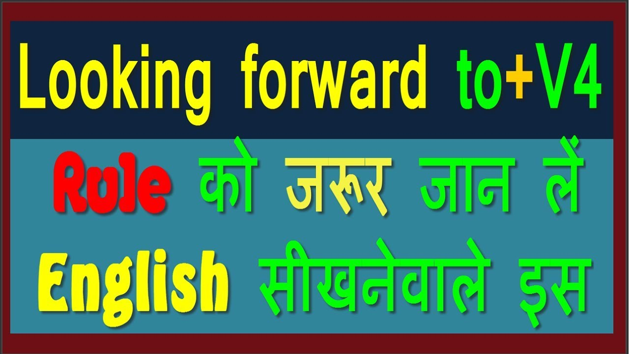 learn advanced english grammar use of looking forward to in
