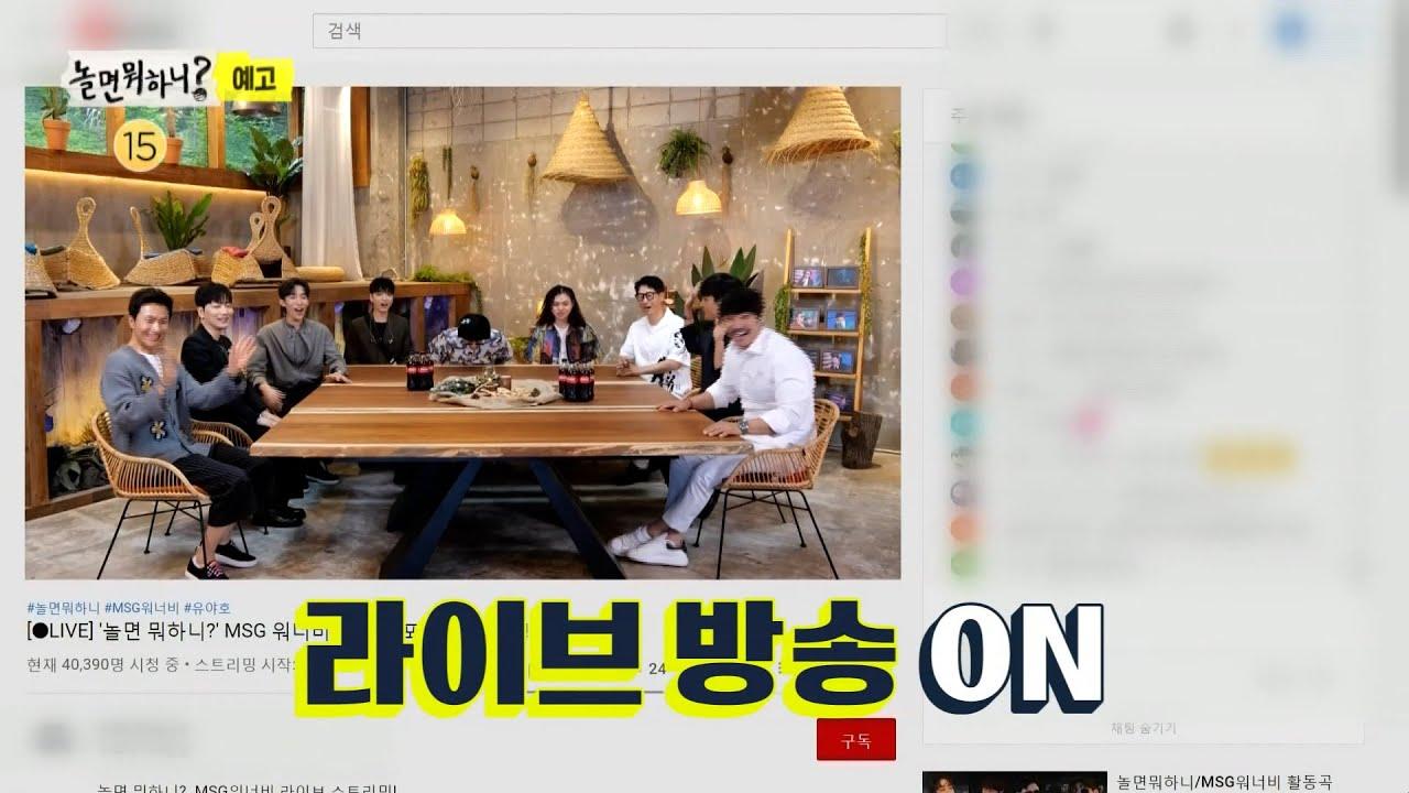 [놀면 뭐하니? 예고] M.O.M &정상동기의 활동곡 유튜브 라이브 공개!! (Hangout with Yoo - MSG Wannabe YooYaHo) MBC210626방송