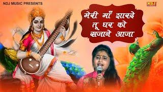 मेरी माँ शारदे तू घर को सजाने आजा | Devi Maa Bhajan | Latest Devotional Bhajan Song 2018 | NDJ Film