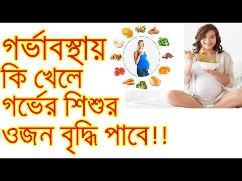জেনে নিন গর্ভবতী অবস্থায় কি খেলে গর্ভের বাচ্চার ওজন বৃদ্ধি পাবে।।Weight During Pregnancy.