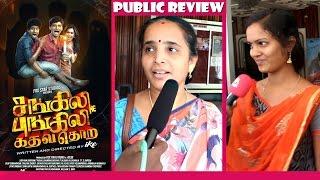 Sangili Bungili Kadhava Thorae Public Review | Jiiva, Sri Divya, Soori | Atlee | Chennai Waalaa