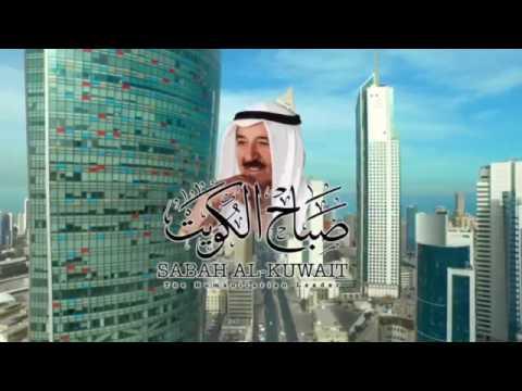 صباح الكويت Sabah Al Kuwait