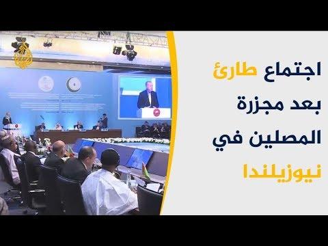 التعاون الإسلامي: لنجعل 15 مارس يوما عالميا ضد الإسلاموفوبيا  - نشر قبل 4 ساعة