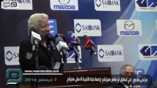 مصر العربية   مرتضى منصور: علي الطلاق لو طاهر هيترشح لرئاسة لجنة الأندية أنا مش هترشح