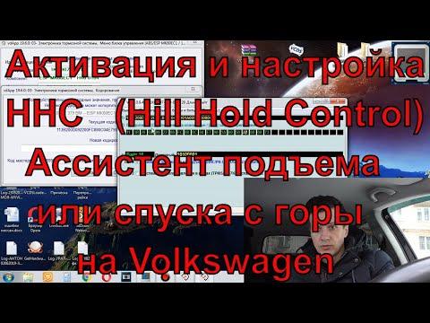 Активация HHC и его адаптация на VW (Вася-диагност, Vcds)