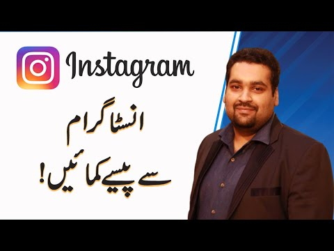 How To Earn Money Online From Instagram In 2020 | Quick And Best Ways To Make Money Online