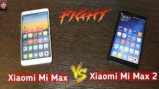 Сравнение Xiaomi Mi Max 2 с Xiaomi Mi Max