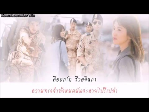 [Thaisub] DAVICHI - 이 사랑(This Love) [Descendants Of The Sun OST Part.3]
