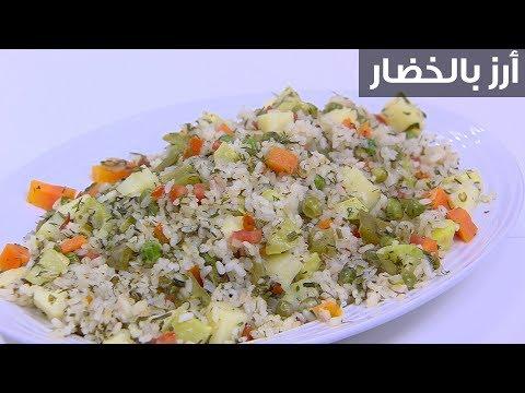 أرز بالخضار : نجلاء الشرشابي