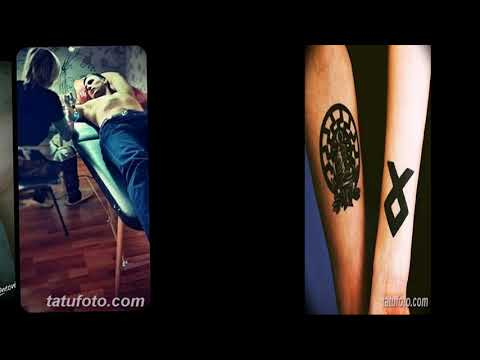 Фото тату старославянские обереги руны - варианты готовых татуировок и фото